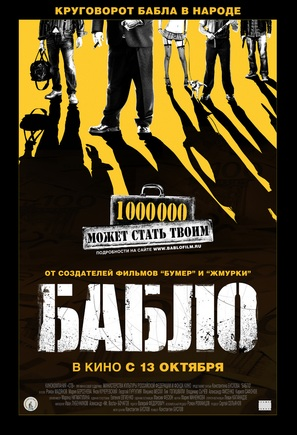 Bablo - Russian Movie Poster (thumbnail)