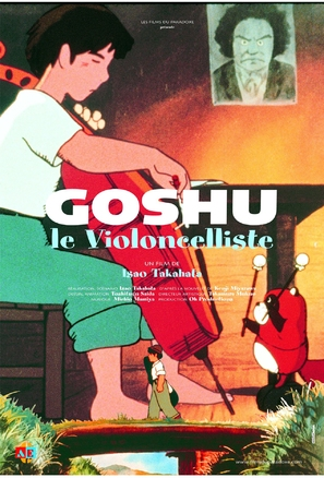 Sero hiki no Gôshu - Belgian Movie Poster (thumbnail)