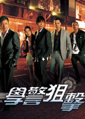 """Hok king chiu kik"" - Hong Kong Movie Poster (thumbnail)"