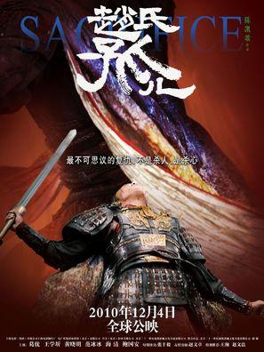 Zhao shi gu er - Chinese Movie Poster (thumbnail)