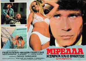 Mirella, i sarka tis idonis - Greek Movie Poster (thumbnail)