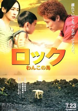 Rokku wanko no shima - Japanese Movie Poster (thumbnail)
