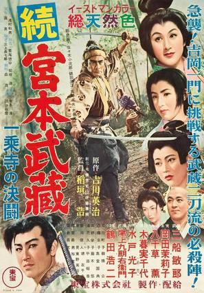 Zoku Miyamoto Musashi: Ichijôji no kettô