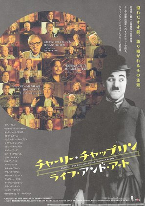 Charlie: The Life and Art of Charles Chaplin - Japanese Movie Poster (thumbnail)