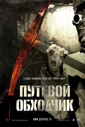 Putevoy obkhodchik - poster (thumbnail)