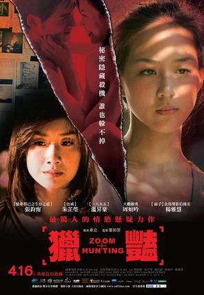 Zoom Hunting - Taiwanese Movie Poster (thumbnail)