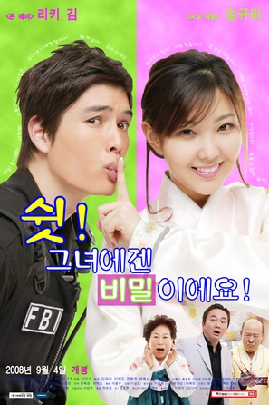 My Darling FBI - South Korean Movie Poster (thumbnail)