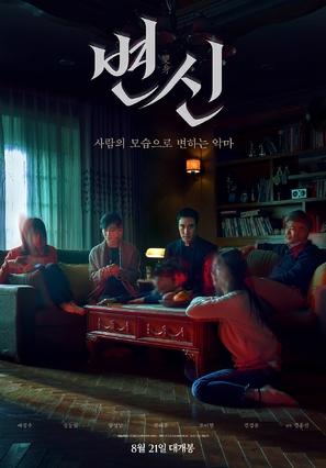 Byeonshin - South Korean Movie Poster (thumbnail)