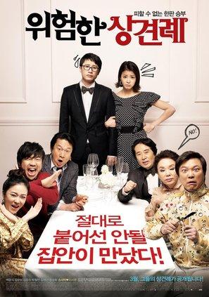 Wi-heom-han Sang-gyeon-rye - South Korean Movie Poster (thumbnail)