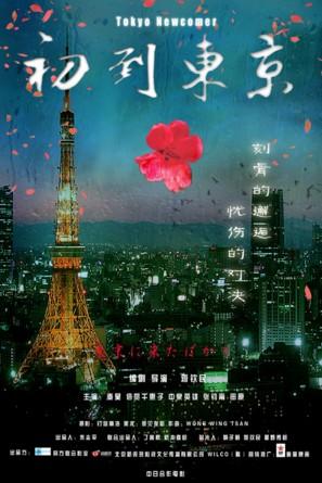 Tokyo ni kitabakari - Chinese Movie Poster (thumbnail)