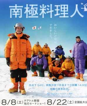 Nankyoku ryôrinin - Japanese Movie Poster (thumbnail)