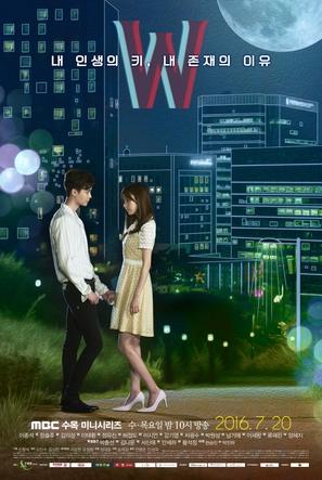 """W - du gaeui segye"" - South Korean Movie Poster (thumbnail)"