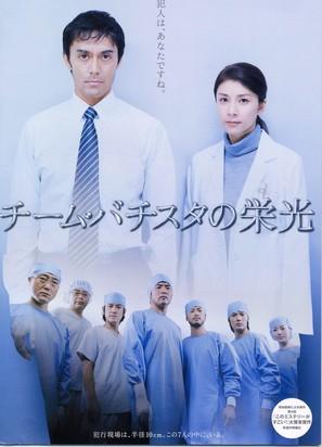 Chîmu bachisuta no eikô - Japanese Movie Poster (thumbnail)