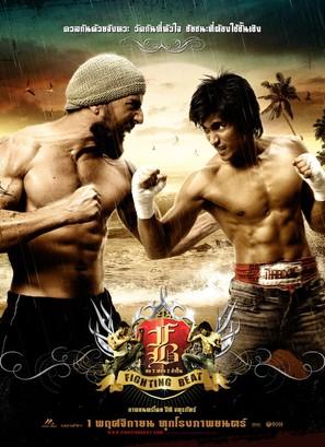 FB: Fighting Beat - Thai Movie Poster (thumbnail)