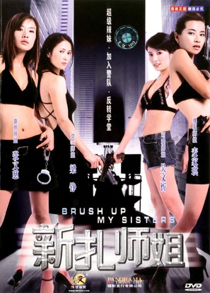 Brush Up My Sisters - Chinese poster (thumbnail)