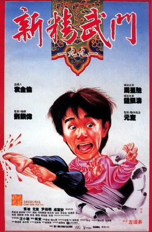 Xin jing wu men 1991 - Chinese Movie Poster (thumbnail)