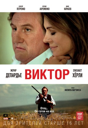Viktor - Russian Movie Poster (thumbnail)