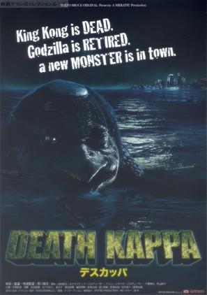 Death Kappa - Japanese Movie Poster (thumbnail)