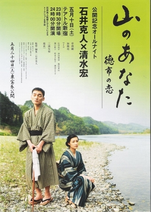 Yama no anata - Japanese Movie Poster (thumbnail)