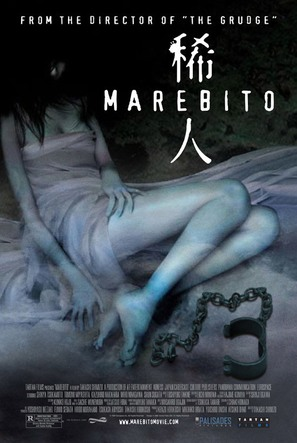 Marebito - Movie Poster (thumbnail)