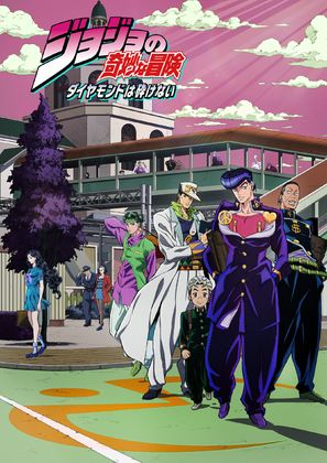 """JoJo's Bizarre Adventure: Diamond Is Unbreakable"" - Japanese Movie Poster (thumbnail)"