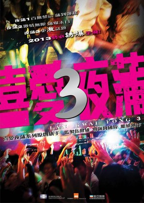 Lan Kwai Fong 3 - Hong Kong Movie Poster (thumbnail)