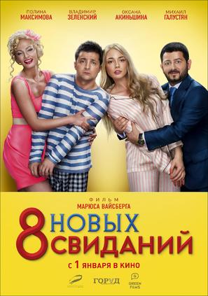 8 novykh svidaniy - Russian Movie Poster (thumbnail)