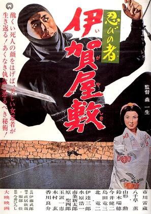 Shinobi no mono: Iga-yashiki - Japanese Movie Poster (thumbnail)