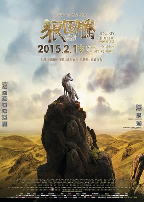 Wolf Totem - Chinese Movie Poster (thumbnail)