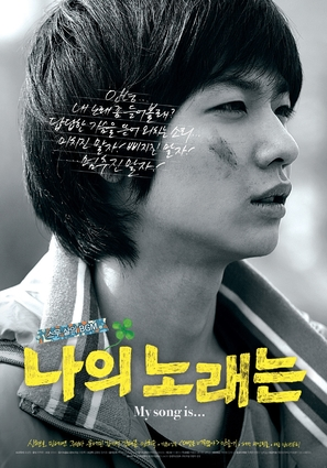 Na-eui No-lae-neun - South Korean Movie Poster (thumbnail)