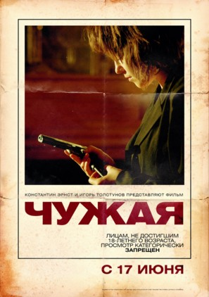 Chuzhaya - Russian Movie Poster (thumbnail)