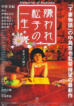 Kiraware Matsuko no isshô - Japanese Movie Poster (thumbnail)