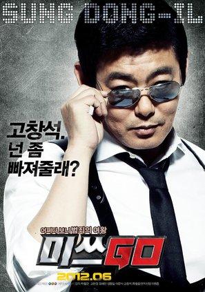 Misseu Go - South Korean Movie Poster (thumbnail)
