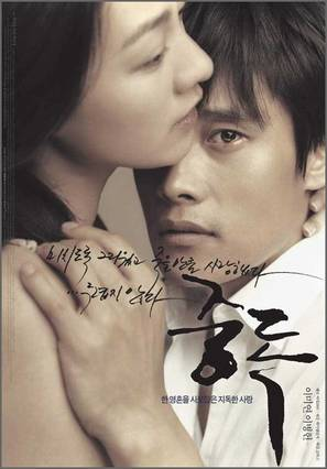 Jungdok - South Korean Movie Poster (thumbnail)