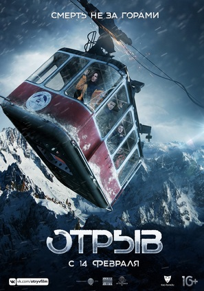 Otryv - Russian Movie Poster (thumbnail)