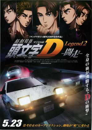 Shingekijouban Inisharu D: Legend 2: Tousou - Japanese Movie Poster (thumbnail)