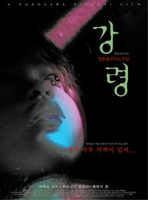 Kôrei - South Korean poster (thumbnail)