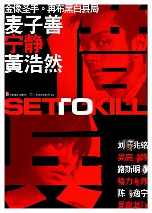 Set To Kill - Chinese poster (thumbnail)