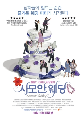 Sione's Wedding - South Korean poster (thumbnail)