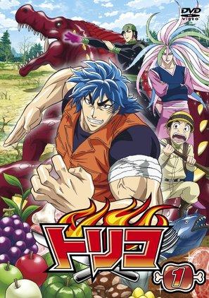 """Toriko"" - Japanese DVD movie cover (thumbnail)"
