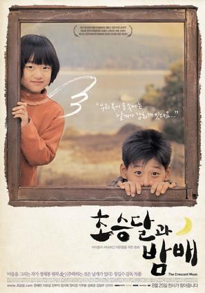 Choseung-dal-gwa bam-bae