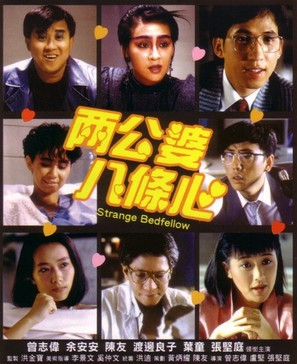 Liang gong po ba tiao xin - Hong Kong Movie Poster (thumbnail)