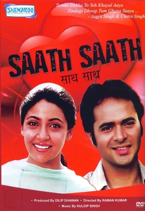 Saath Saath - Indian Movie Cover (thumbnail)