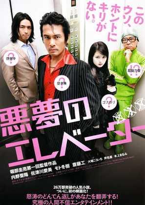 Akumu no erebêtâ - Japanese Movie Poster (thumbnail)