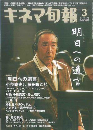 Ashita e no yuigon - Japanese Movie Poster (thumbnail)