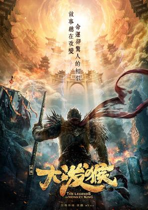 """The Legends of Monkey King"" - Chinese Movie Poster (thumbnail)"