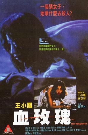 Xue mei gui - Hong Kong Movie Poster (thumbnail)