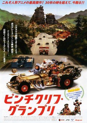 Flåklypa Grand Prix - Japanese Movie Poster (thumbnail)