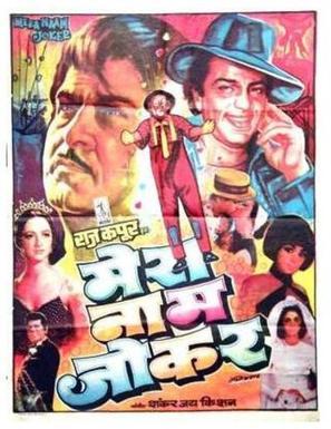 Mera Naam Joker - Indian Movie Poster (thumbnail)
