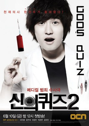 """God's Quiz"" - South Korean Movie Poster (thumbnail)"